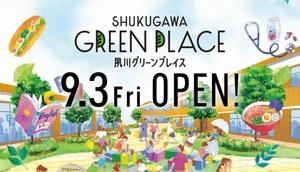 暮らしに寄り添うショッピングセンター...兵庫県西宮市大谷町に「夙川グリーンプレイス」9/3オープン