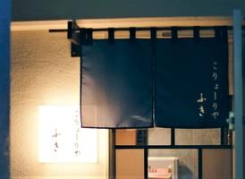祝!9/22open『こりょーりや ふき』小料理屋(東京都港区)