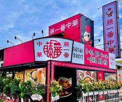 愛知県春日井市瑞穂通7丁目に「藤一番 中華 春日井店」が昨日オープンされたようです。