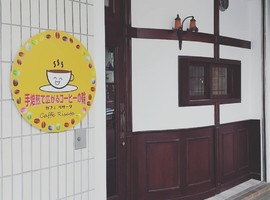 祝!10/19.GrandOpen『カフェ・リサータ』(東京都足立区)