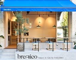 福岡県福岡市中央区大濠公園のベーカリーカフェ「ブレニコ」10月21日オープン!