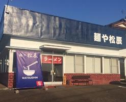 茨城県つくば市上郷に「麺や 松辰」が明日移転オープンのようです。