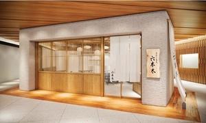 東京都港区の六本木ヒルズウェストウォーク5Fに「手打ち蕎麦 欅」12月25日オープン!