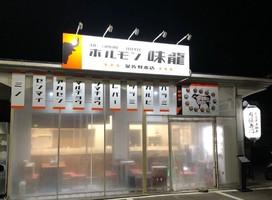 大阪府泉佐野市南中樫井に「ホルモン味龍 泉佐野本店」が12/4オープンされたようです。