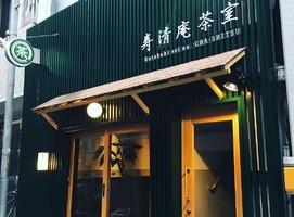 祝!9/19.open『寿清庵茶室 神田店』抹茶ドリンク専門店(東京都千代田区)