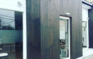 世界中を飛び回ったバリスタ...新潟県新発田市新富町1丁目の「ストーンウッドカフェ」