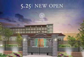 創業101年「雲仙九州ホテル」5月25日リニューアルオープン!