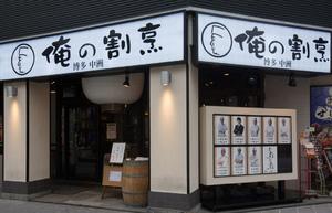 福岡の中洲川端駅近く「俺の割烹 博多中洲」8/31に閉店になるようです。