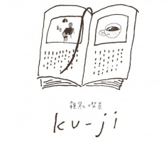 【 ku-ji 】雑貨と喫茶(長崎県雲仙市)11/11オープン