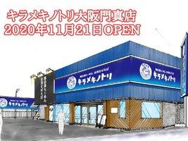 大阪府門真市下島町に「キラメキノトリ 大阪門真店」が本日オープンされたようです。
