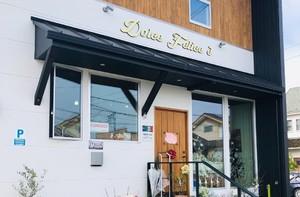 カフェ併設のケーキ屋...千葉県野田市つつみ野1丁目の「ドルチェ フェリーチェ エ」