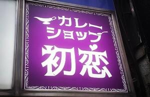 マニアックなスパイスバル...東京都渋谷区道玄坂1丁目の「カレーショップ初恋&スパイスバルキメラ」