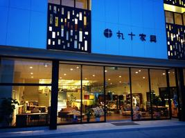【 丸十家具 】家具&雑貨屋(和歌山県有田郡)
