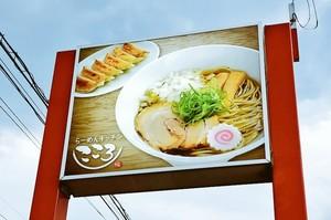 群馬県高崎市井野町に「らーめんキッチンこころ井野店」が明日プレオープンのようです。