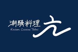 神奈川県藤沢市辻堂2丁目に潮騒料理「亢 takai」が本日グランドオープンされたようです。