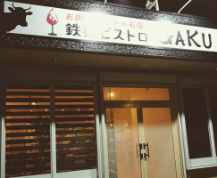 小山 東城南に肉ビストロ「鉄板ビストロGAKU」本日グランドオープン