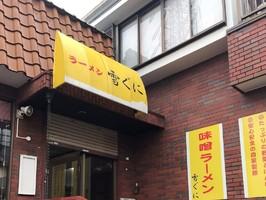 神奈川県横浜市泉区中田東2丁目に「ラーメン 雪ぐに」が本日移転オープンされたようです。