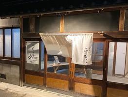 旬のお料理を提供...奈良県生駒郡斑鳩町法隆寺南1丁目に「彩佳肴 ふくむら」明日オープン