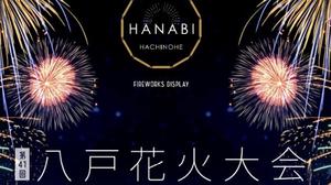 【青森県八戸市】「第41回八戸花火大会」が2021年11月28日 17時〜開催されるそうです!