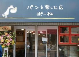 パンを楽しむお店。。東京都板橋区板橋3丁目に『ぱ~ね』4/9~プレオープン