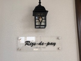 祝!4/9open『リードペイ』イタリアンレストラン(鳥取県鳥取市)