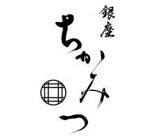 """人生を変える""""ヒレ""""と出会う...東京都中央区銀座7丁目に「銀座 ちかみつ」本日オープン"""