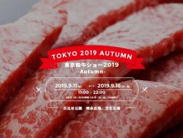 東京和牛ショー2019 -Autumn-