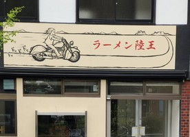 京都府京都市左京区北白川久保田町に「ラーメン陸王」が明日オープンのようです。