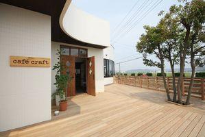 手作りで暮らしをもっと楽しく。。。仙台市宮城野区鶴ヶ谷字京原の『カフェクラフト』
