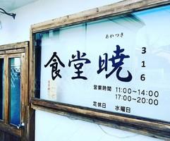長野県諏訪郡下諏訪町平沢町に「食堂 暁 316」が4/20にオープンされたようです。