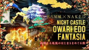 名古屋城×NAKED「NIGHT CASTLE OWARI EDO FANTASIA」