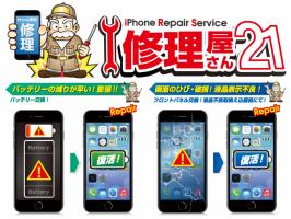 最短即日 iPhone修理(バッテリー交換、パネル交換)はんこ屋さん21岡山店