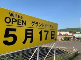 香川県坂出市林田町に「こだわり麺や 坂出林田店」が本日オープンのようです。