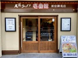 東京都新宿区四谷4丁目に「尾道ラーメン壱番館新宿御苑店」が12/21グランドオープンのようです。