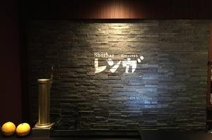 13111Shot bar レンガ