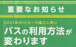 2021年のICカード導入に伴い、関東バスとJRバスの利用方法が変わります!