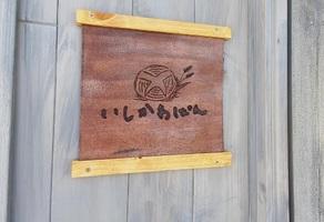 祝!8/28.GrandOpen『いしかわぱん』パン屋(北海道夕張郡)
