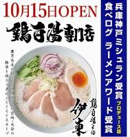 東京都八王子市千人町2丁目に「鶏白湯そば 伊東」が昨日オープンされたようです。