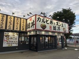 富山市花園町の韓丼