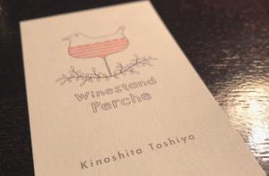 大阪市北区天満2丁目に「ワインスタンド ペルシュ」が8/27~プレオープンされているようです。
