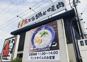 新店!岐阜県可児市坂戸に『エンジンラーメン』9/1グランドオープン