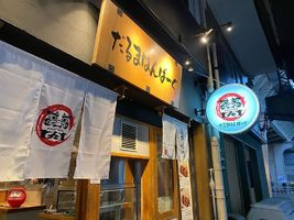 ハンバーグ専門店...兵庫県神戸市中央区北長狭通3丁目に「だるまはんばーぐ」10/3グランドオープン
