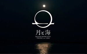 長崎県長崎市のシーサイドホテル『月と海』12/10open