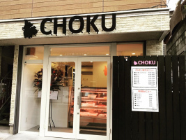 福岡市中央区笹丘1丁目にホルモン販売&肉酒場「CHOKU」が5/29オープンされるようです。