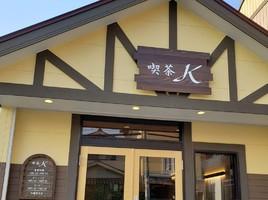 モーニングとランチのお店 。。。愛知県名古屋市西区香呑町1丁目の『喫茶K』