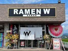 福井県鯖江市北野町に「RAMEN W さばえ店」が7/15にオープンされたようです。
