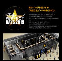 サッポロ生ビール黒ラベルパーフェクトデイズ2019 名古屋