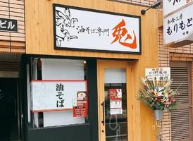 熊本市中央区手取本町に「油そば専門 兎 熊本市役所の裏店」が本日オープンされたようです。