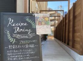 野菜を美味しく...東京都板橋区赤塚新町に「レシピダイニング赤塚店」2/11グランドオープン
