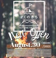 アウトドア×ハンバーガー...新潟県新潟市中央区東大通2丁目に「ぼくのきち」8/30グランドオープン